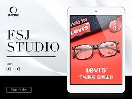 天猫京东淘宝李维斯眼镜架拍摄详情设计作品展示