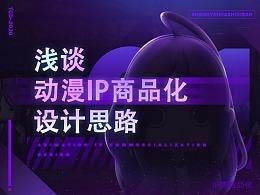 浅谈动漫IP商品化设计思路