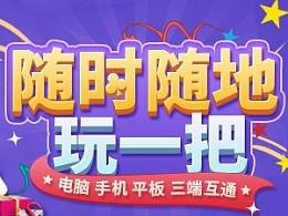 棋牌扑克游戏  banner宣传广告图