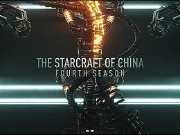 中国好星际 Season 4 Openers