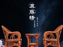 详情页——藤椅三件套