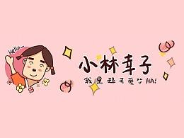 《我是超可爱》(搜狗输入法首届表情大奖赛入围奖)