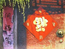 老北京胡同系列作品(三)