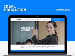 教育幼师培训机构 网页设计