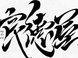 手写书法字体