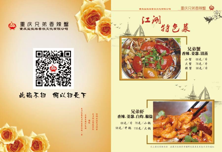 平面|羊骨图|菜谱|芦苇菊子-原创设计作品-站阳气汤信息图片