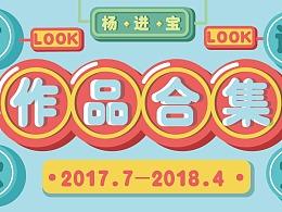2017.7-1018.4作品合集