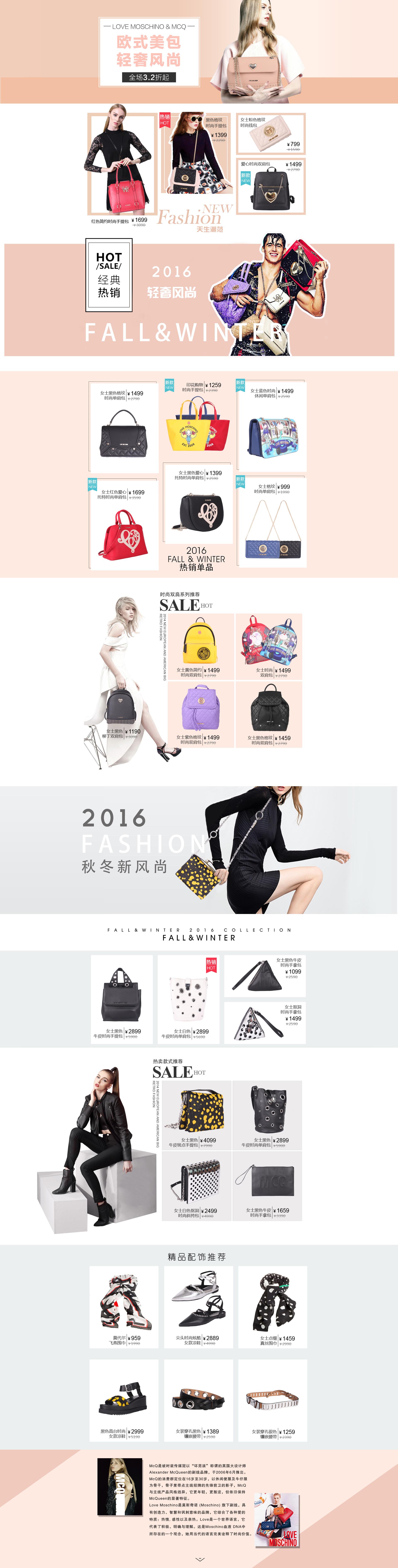 电商网页设计图片