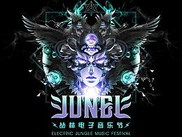 丛林电子音乐节官方海报