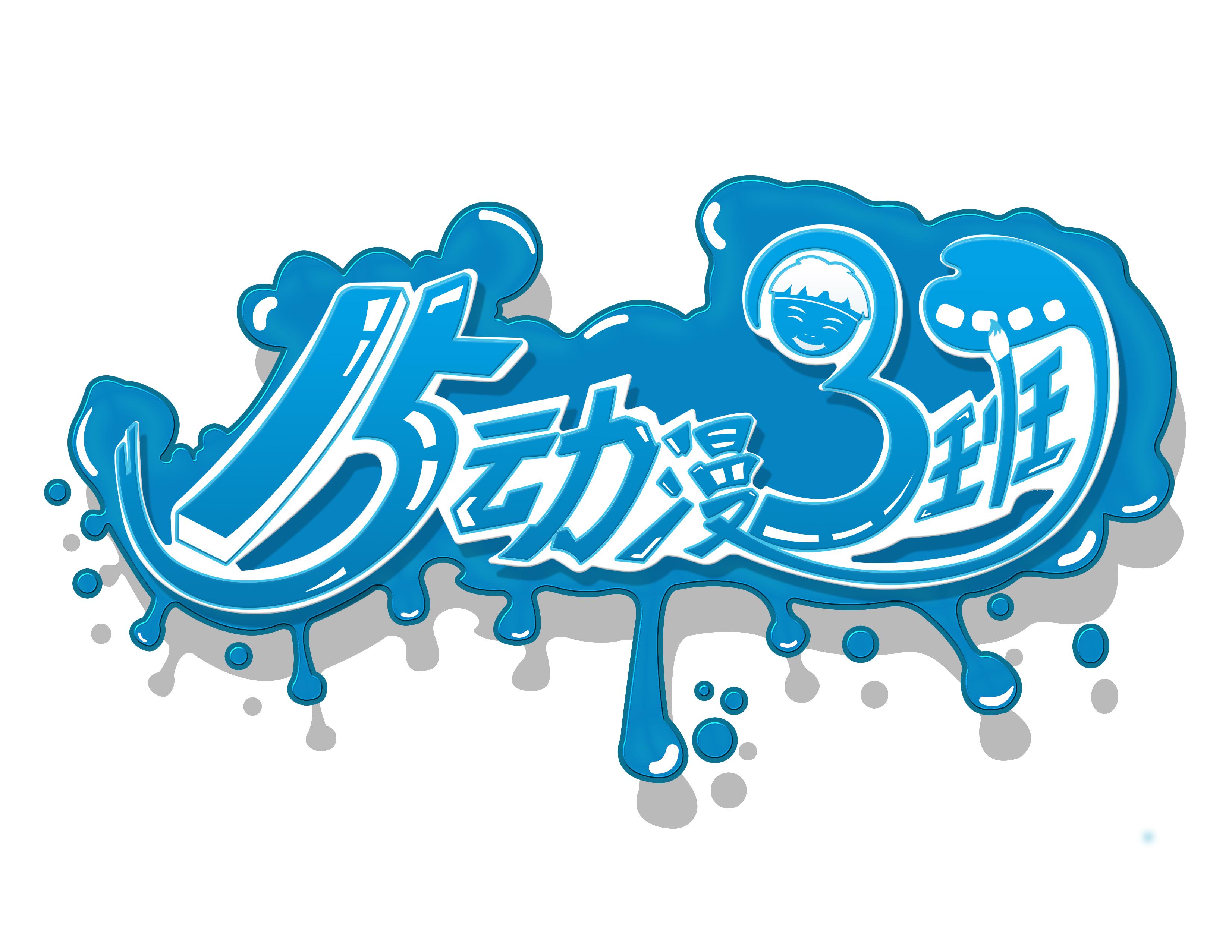 手绘班徽q友乐园