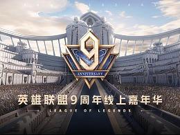 【混合体】英雄联盟9周年线上嘉年华