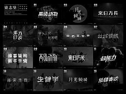 梁志坚2019年初字体合集