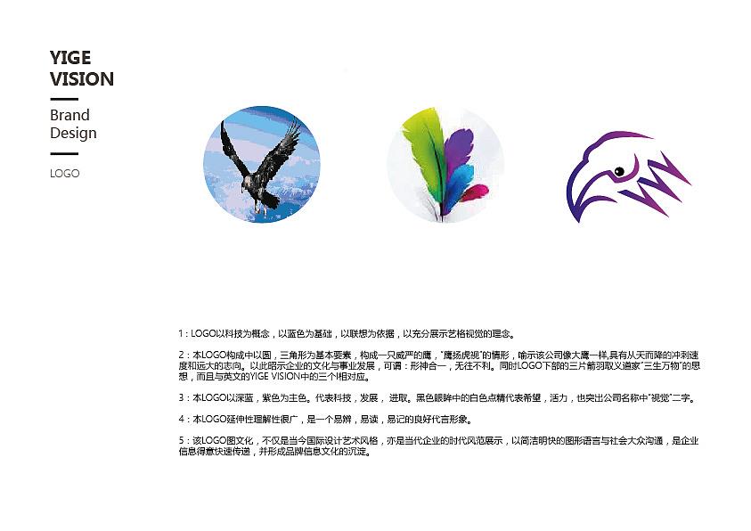 艺格视觉VI系统 LOGO设计