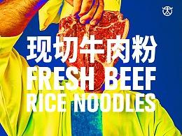 太埔牛-现切牛肉粉
