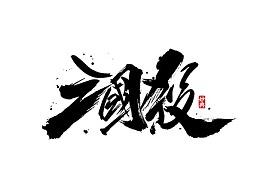 四月书法字体