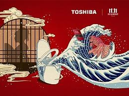 厕所女神福世惠|东芝Toshiba|2019京东11.11视觉策划