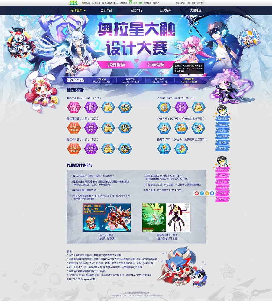 2016网页设计作品合集|游戏/娱乐|网页|sfchan - 原创图片