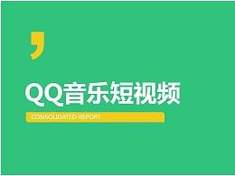 QQ音乐短视频UI设计