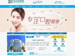 牙科医院网站开发蓝色口腔医院网站带手机端