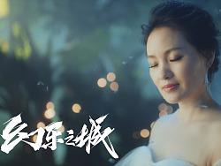 湖南卫视 幻乐之城 雷佳首发阵容宣传片