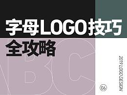 字母LOGO技巧全攻略