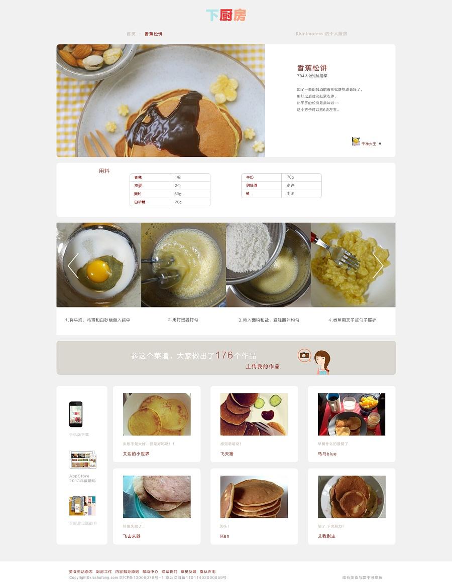 菜谱:做菜不步骤的交互一直在想可以弄得更好图片