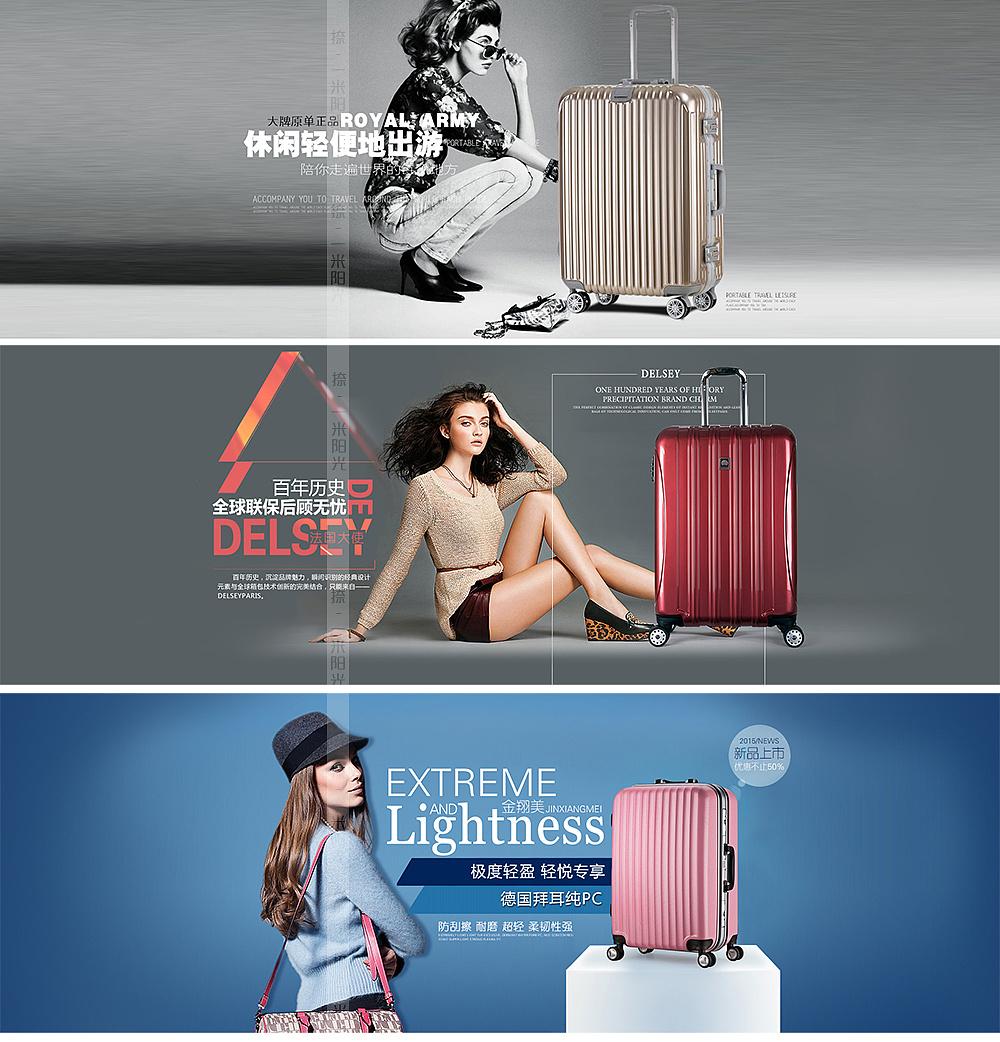 拉杆箱 行李箱 全屏海报 天猫海报 淘宝海报 欧美风 简约 商务图片