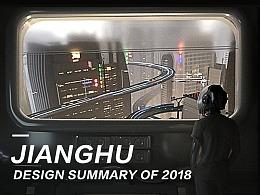 Jianghu Design Summary of 2018