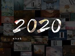2020/渲染合集