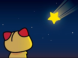 我向流星许了个愿,于是流星……