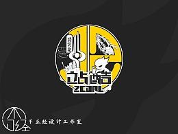 站酷12周年 济南
