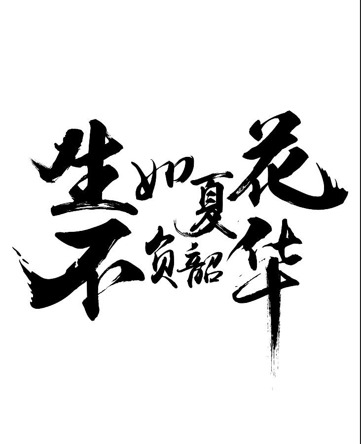 书法字体设计图片