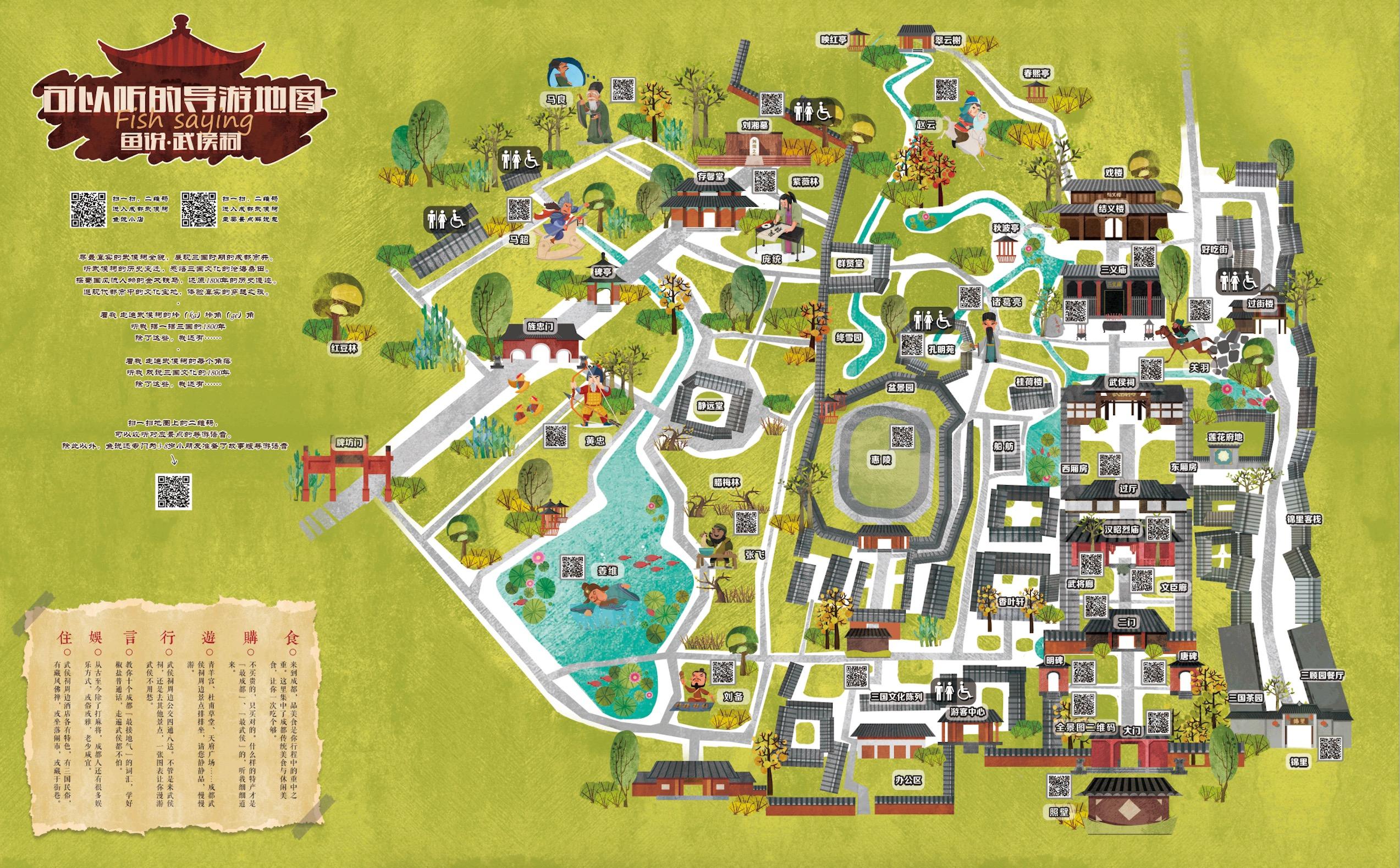 武侯祠手绘地图