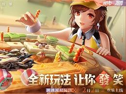 QQ飞车新年发福视觉设计