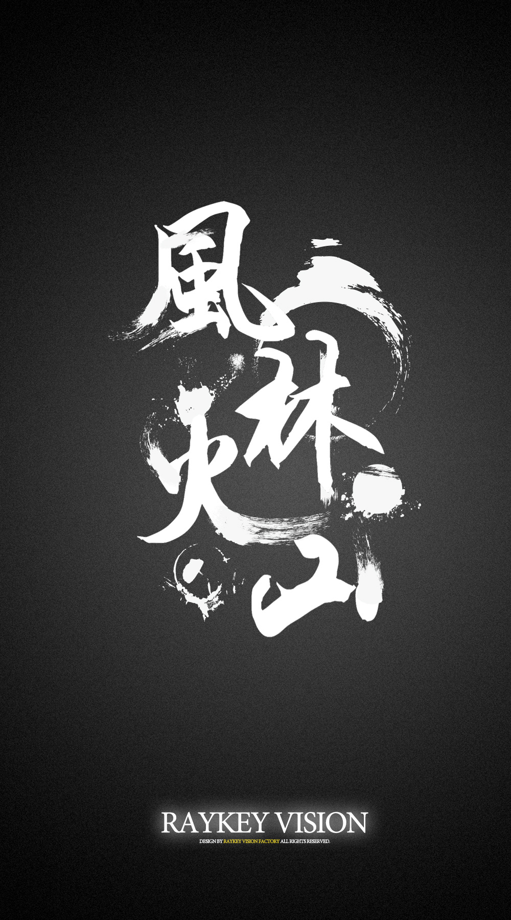 风林火山_风林火山官网图片