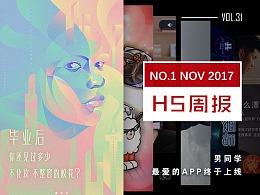 11月第一周最值得关注的10款H5案例 | FaceH5营销周报