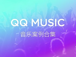QQ音乐案例合集