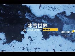 「视频」严寒也有柔情—梦幻宁静的冰雪世界
