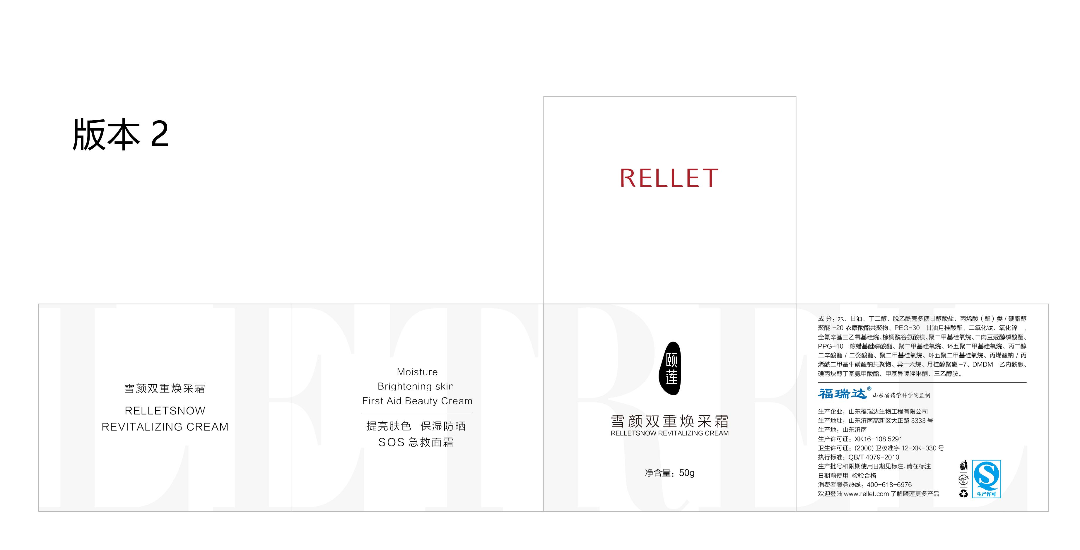 包装设计--颐莲素颜霜