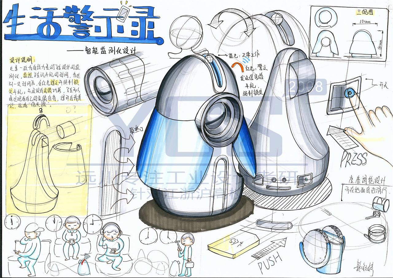 ycs远川工业设计考研手绘|工业/产品|其他工业/产品