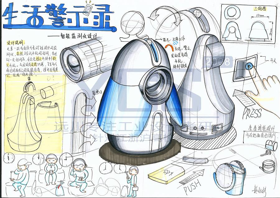 ycs远川工业设计考研手绘|其他产品|工业/产品|zhangzhiyuan898 - 原图片