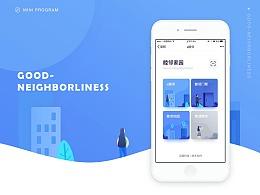 睦邻家园-小程序设计