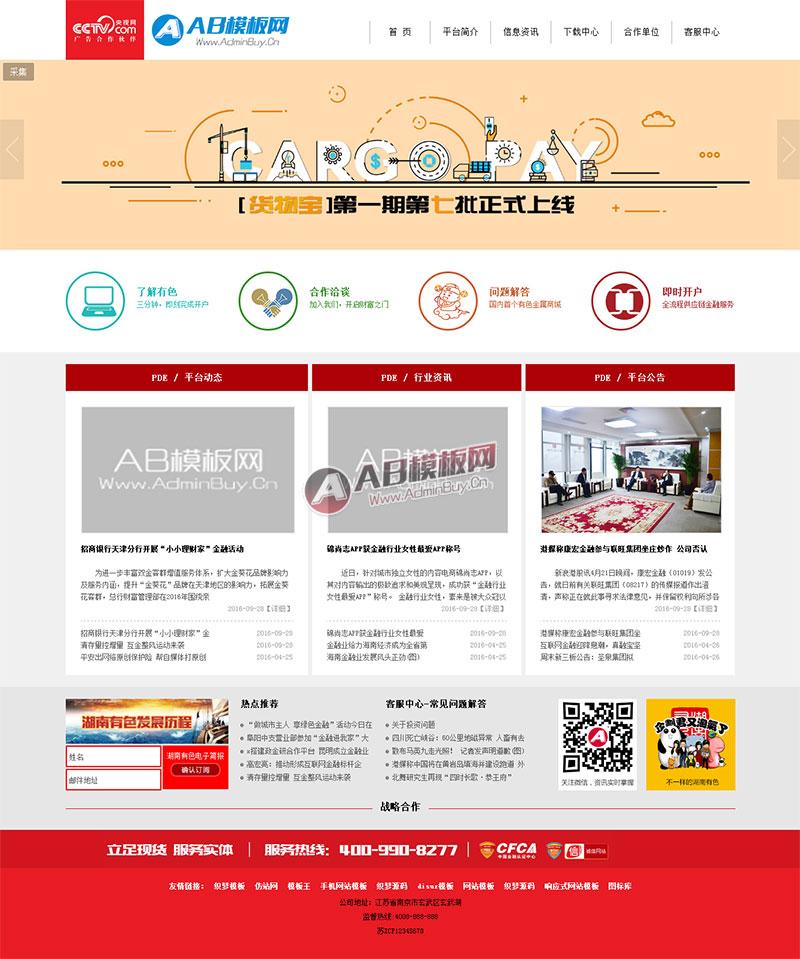 色青片大全网站_红色大气金融网站源码 有色贵金属企业类网站织梦模板