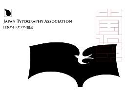 良相喜获2020日本字体设计协会BestWork奖