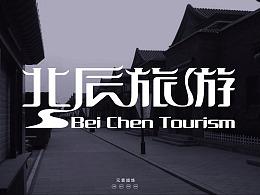 北辰旅游文字标