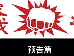 【漫画预告】正义之拳