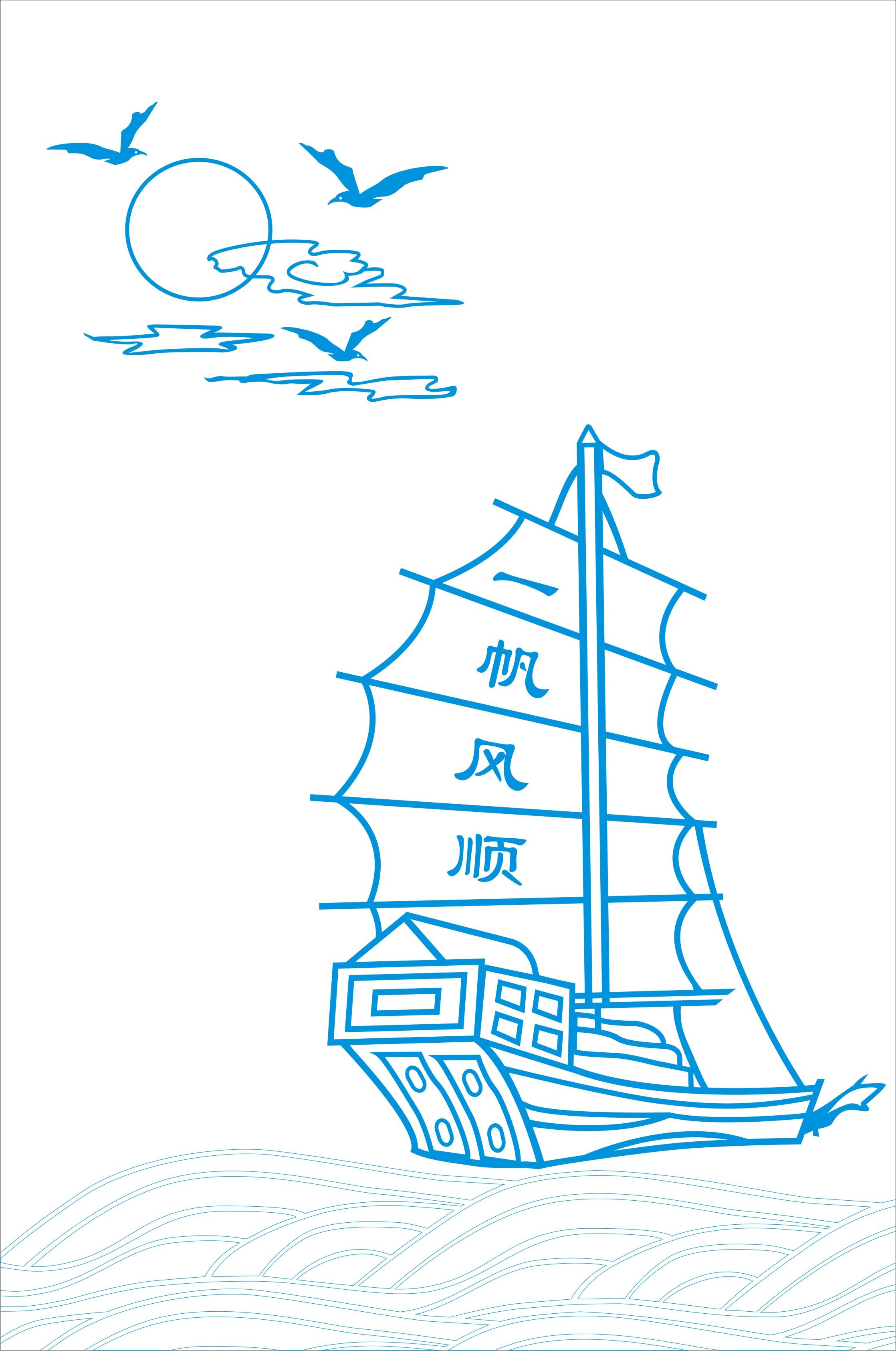 一帆风顺艺术字