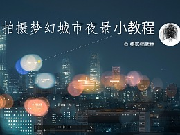 「视频教程」梦幻城市夜景摄影教程|解决照片单调乏味