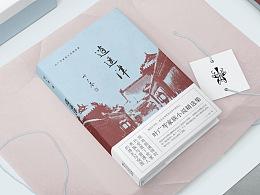 叶广芩著作《逍遥津》书籍设计
