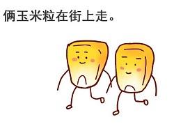 一天,玉米粒在街上走路,你猜碰见谁了? 